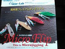 Gear-Lab